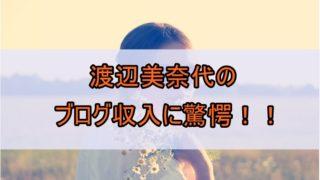 藁鍋美奈代のブログ収入