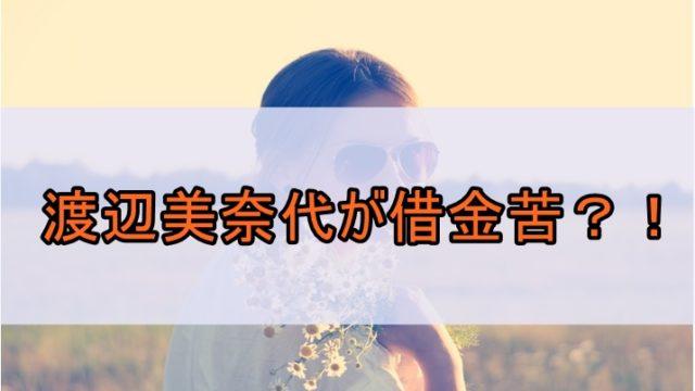 渡辺美奈代が借金苦
