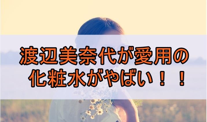 渡辺美奈代 愛用化粧水